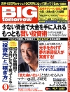 「月刊BIG tomorrow 9月号」